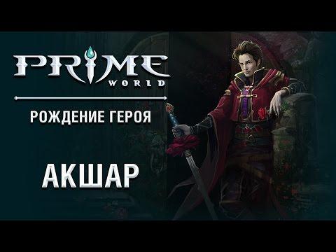 видео: Герой prime world - Акшар