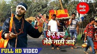 Rahul Tiwari Mridul (2018) सुपरहिट भक्ति SONG - केहू कुछ लेके नाही जाई - Bhojpuri Bhakti Bhajan 2018