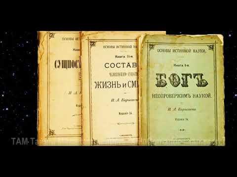 Загадочные и таинственные книги царской России