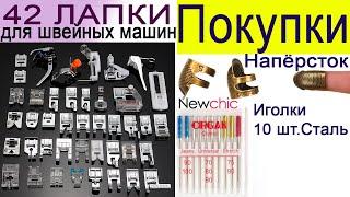 Обзор покупок | 42 Лапки для швейных машин | Иголки | Напёрсток - магазин NEWCHIC