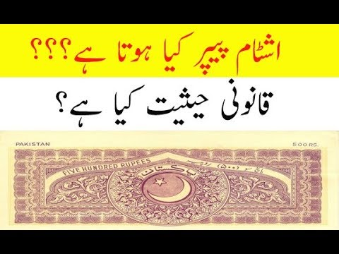 🔴Legal Importance of Stamp Paper in Pakistan-اشٹام پیپر کی