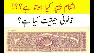 🔴Legal Importance of Stamp Paper in Pakistan-اشٹام پیپر کی قانونی حیثیت