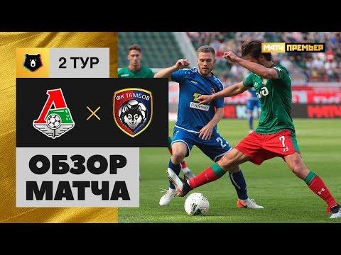 21.07.2019 Локомотив - Тамбов. 2:1. Обзор матча