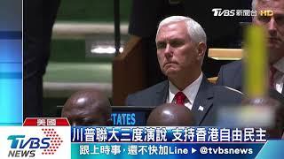 川普聯合國大會三度演說  支持香港自由民主