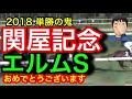 【競馬予想】関屋記念/エルムS 2018