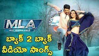 MLA Movie Back 2 Back All Video Songs || Nandamuri Kalyanram, Kajal Aggarwal || Volga Videos || 2018
