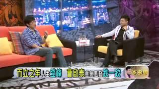 專訪資深藝人曹啟泰-壹電視-永康頭殼秀-20120829-3