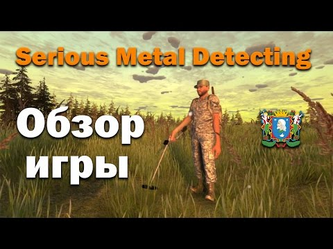 Serious Metal Detecting ► Симулятор кладоискателя