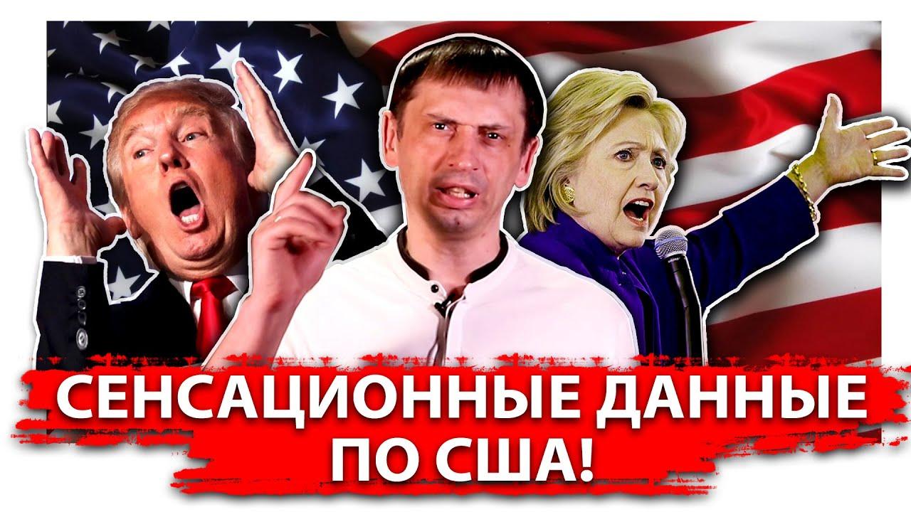 Официально США обновили данные по проживающим там уроженцам России.  Сенсация.