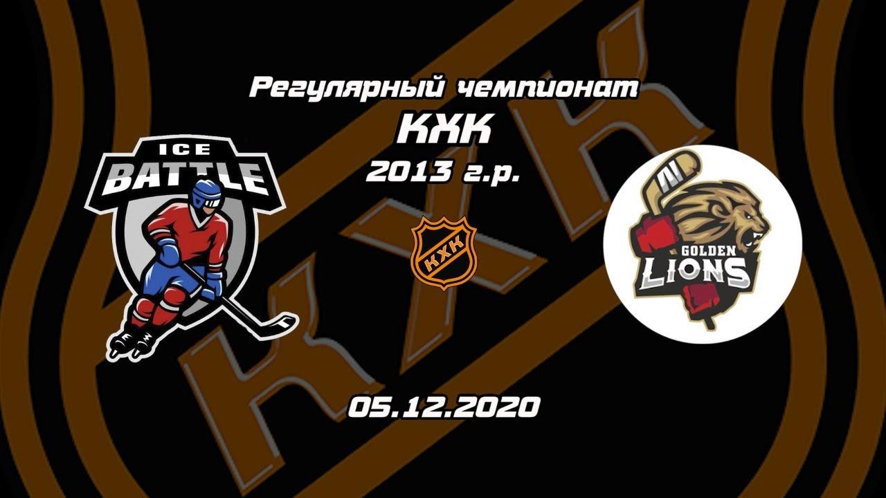 МАТЧ IceBattle VS GoldenLions