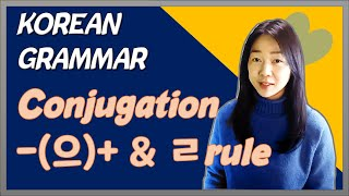 Korean Grammar [how to combine…