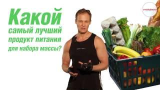 Какой самый лучший продукт питания для набора массы?