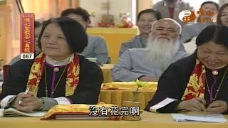 【唯心聖教安心真經67】| WXTV唯心電視台