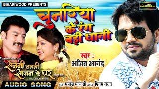 Ajit Anand 2019 Superhit Song | चुनरिया के रंग बड़ा धानी | Sajni Chalali Sajan Ke Ghar |Bhojpuri Song
