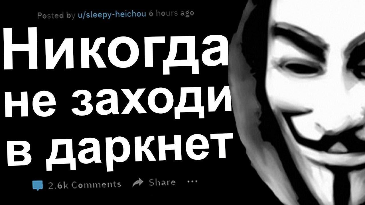 НИКОГДА НЕ ЗАХОДИ В ДАРКНЕТ. Реддит