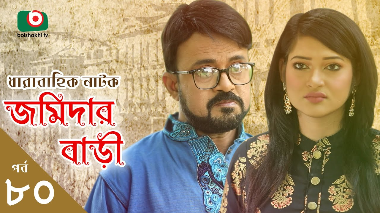 Download জমিদার বাড়ী - পর্ব ৮০ | Bangla Natok - Jomidar Bari - Ep 80 | AKM Hasan, Nadia Mim | কমেডি নাটক