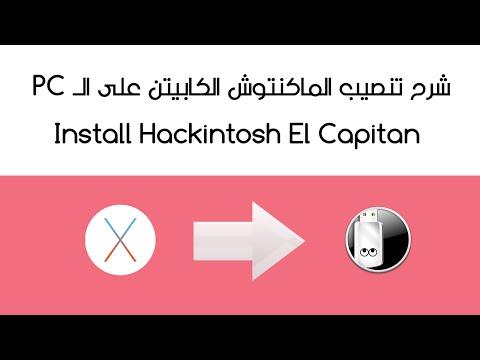شرح تنصيب الماكنتوش الكابيتن - OS X El Capitan - على البي سي | Install Hackintosh El Capitan