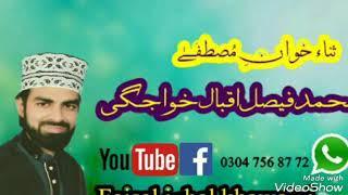 New Naat AGISNI YA RASOOL ALLAH By Faisal iqbal khawajgi  0304 756 87 72