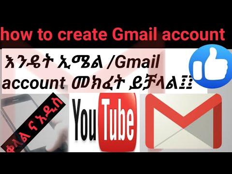 how to create Gmail account/ እንዴት ኢሜል መክፈት ይቻላል። ኢትዮጵያ ውስጥ/ Ethiopia