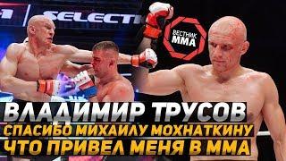 Владимир Трусов - Спасибо Михаилу Мохнаткину что привел меня в ММА