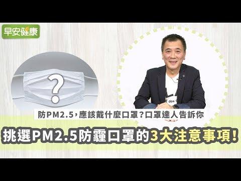 防PM2.5,應該戴什麼口罩?口罩達人告訴你「挑選PM2.5防霾 ...