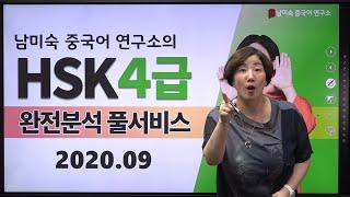 HSK 4급 시험 정답확인 및 완전분석 - 20년09월…