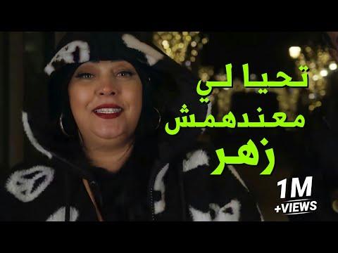 Cheba Dalila 2018 - Tahya Li Ma3andhomch Zhar Live 08 Mars By Touta
