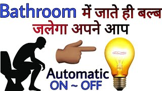 Bathroom Light Automatic Switch,💡💡 How to make bathroom automatic switch on off, Bulb, Led Bulb,