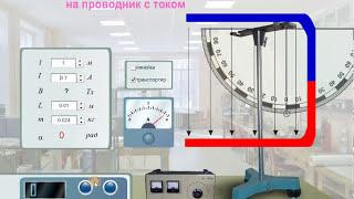 Виртуальные лабораторные работы по физике - Изучение действия магнитного поля на проводник с током