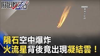 隕石空中爆炸 世界各地火流星出沒背後竟出現凝結雲!? 關鍵時刻 20170302-5 傅鶴齡 王瑞德 劉燦榮