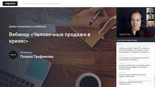 Бесплатный вебинар «Человечные продажи в кризис»