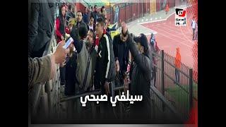 جماهير الزمالك تلتقط السيلفي مع محمد صبحي بين شوطي مباراة الزمالك و مازيمبي