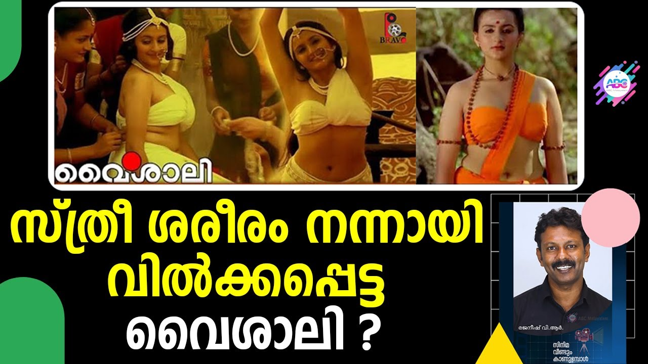 സ്ത്രീ ശരീരം നന്നായി വിൽക്കപ്പെട്ട വൈശാലി | Cinema Veendum Kanumbhol | Vaishali |Suparna Anand