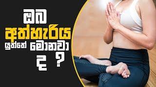 Piyum Vila | ඔබ අත්හැරිය යුත්තේ මොනවා ද ? | 21-12-2018 | Siyatha TV Thumbnail