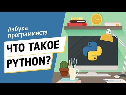 Что такое Python/Питон?