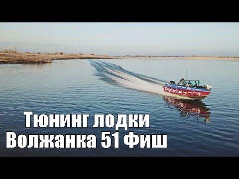 Обзор и ПОЛНАЯ переделка лодки Волжанка 51 Фиш