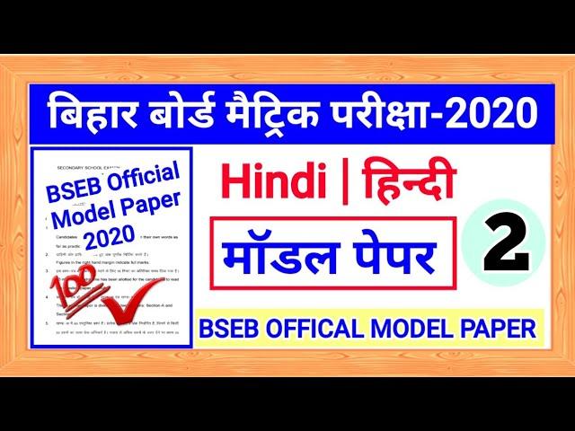 BSEB हिन्दी   HINDI official Model Paper -2 ( Answer ) 2020    Bihar board matric (10th) 2020    #2