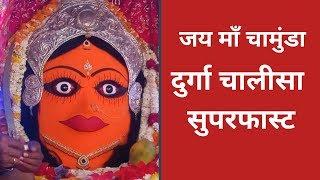 Durga Chalisa [Fast]