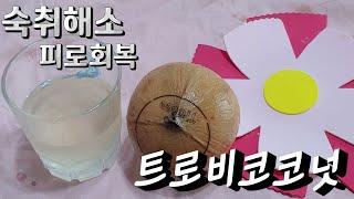 (광고협찬)명절선물 트로비코코넛 , 숙취해소,피부미용,…