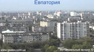 Снять квартиру в Евпатории видео, фото(, 2012-09-18T08:19:06.000Z)