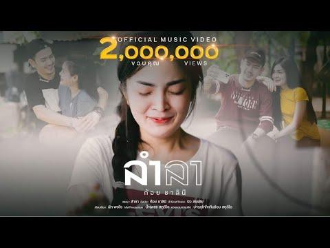 ลำลา  : ก้อย ชาลินี【OFFICIAL MV】