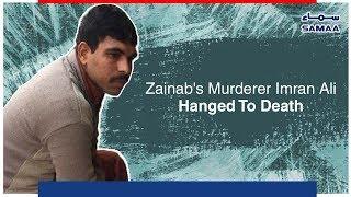 Zainab's Murderer Imran Ali Hanged To Death - SAMAA TV - 17 October 2018