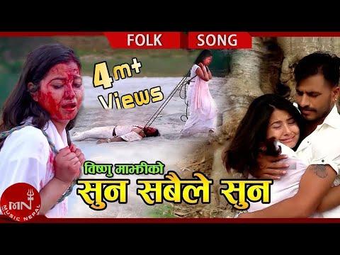 Bishnu Majhi's New Lok Dohori 2075/2018 | Suna Sabaile Suna - Mohan Khadka Ft. Bimal Adhikari & Saya