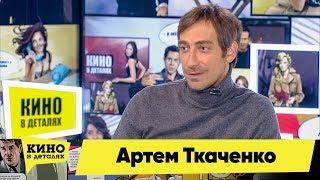 Артем Ткаченко | Кино в деталях 10.04.2018 HD