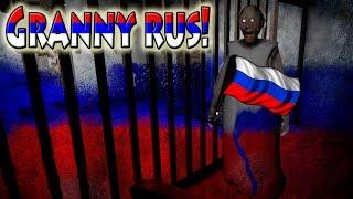 Обновление гренни! новая концовка гренни! Гренни полностью на русском! Granny rus!(, 2018-06-21T16:20:18.000Z)