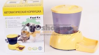 видео Автокормушка для собак и кошек Feed-Ex PF100