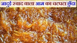 चटपटा आम का छुँदा (सीक्रेट रेसिपी) - aam ka chunda - raw mango chatpata chunda