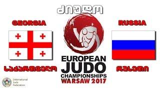 ძიუდო. ევროპის ჩემპიონატი. გუნდური ფინალი. საქართველო - რუსეთი