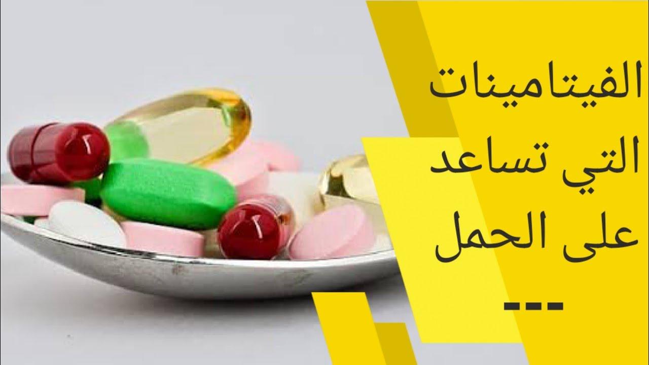 فيتامينات تساعد على الحمل بسرعة فيتامينات تساعد على الحمل مكملات الخصوبه والحمل بسرعه Youtube