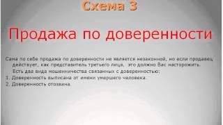 8 способов мошенничества с квартирами(, 2012-09-05T12:06:48.000Z)